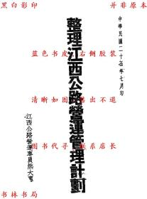 整理江西公路营运管理计划-熊大惠著-民国铅印本(复印本)