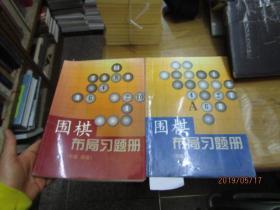 围棋布局习题册(初级+中级.高级)两本为一套合售