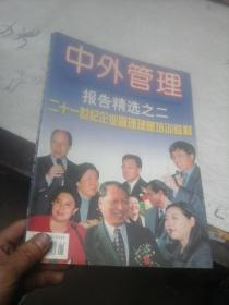中外管理报告精选之二  增刊