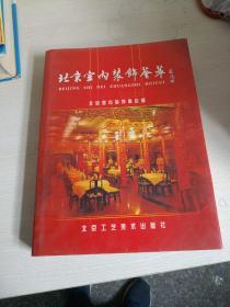 北京室内装饰荟萃