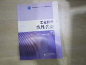 线性代数(工程数学)第五版,同济大学数学系 编 ,高等教育出版社