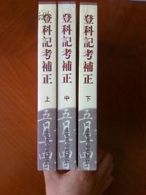 登科记考补正(全三册 正版品佳 本店可提供发票)