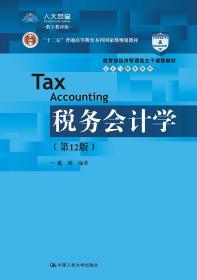 税务会计学 (第12版)
