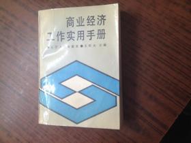 商务经济工作实用手册