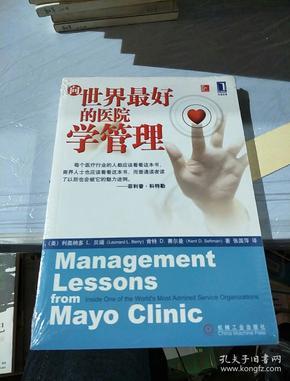 向世界最好的医院学管理
