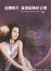 亚洲唱片 就爱给你好音乐——简介、2007产品目录