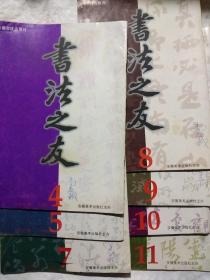 书法之友 /// 1999年第4,5.7,8,9,10,11期///7期合售