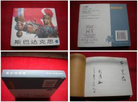 《斯巴达克斯》上册签名本,48开精装纪清和绘,黑龙江2007.3出版,5300号,连环画