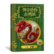 神奇动物在哪里 插图版 霍格沃茨图书馆系列 JK罗琳 纽特?斯卡曼德 著 一目 译 哈利波特 新书 正版 人民文学出版社 现货  9787020136537