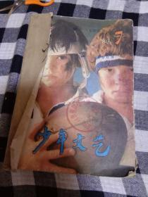 少年文艺1989年7-12期