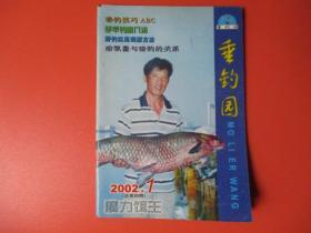 垂钓园2002年1期