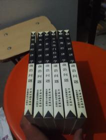 麦克米伦经济学前沿问题丛书(1.5.7.8.9.10):1微观经济学前沿问题 5发展经济学前沿问题 福利经济学前沿问题 等 6册合售