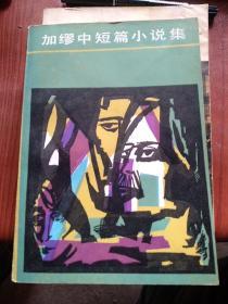 """加缪中短篇小说集,1985年一版一印,印数九千  1957年本书作者荣获诺贝尔文学奖,加缪的《局外人》通过塑造莫尔索这个行为惊世骇俗、言谈离经叛道的""""局外人""""形象,充分揭示了这个世界的荒谬性及人与社会的对立状况。莫尔索的种种行为看似荒谬,不近人情,实则正是他用来抗击这个荒谬世界的武器。"""