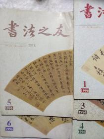 书法之友 /// 1996年第1,3,4,5.6期///5期合售