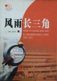 风雨长三角:长三角出版物市场成立15周年(1992-2007)