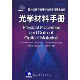 光学材料手册