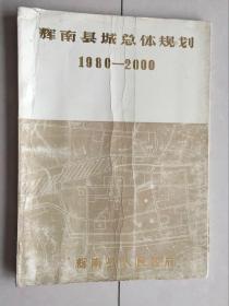 辉南县城总体规划(1980-2000)