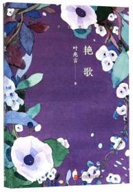 中国中篇经典:艳歌