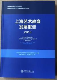 上海艺术教育发展报告2018