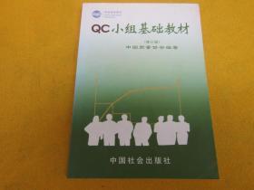 QC小组基础教材(修订版)——前页有字迹封面旧一点
