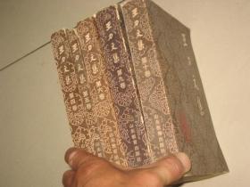 王力文集 (第四.五六.九.十 卷,5本合售)