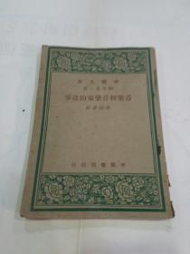 《音乐和音乐的故事》1947年版