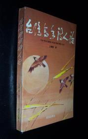 台湾青年诗人论:著名港台文学研究学者古继堂签赠本