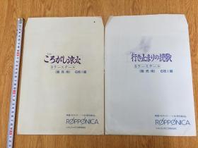 【日本電影資料18】日本電影劇照兩套12張全,彩色大幅