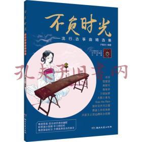《不负时光-流行古筝曲精选集》