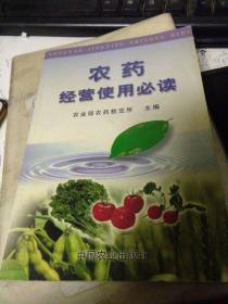 农药经营使用必读