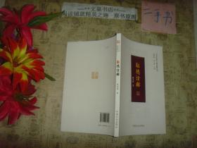 中国传统八德诠解丛书 耻德诠解