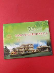 长桥第三幼儿园建园20周年纪念1991-2011【邮票册80分邮票12张,信封一张】