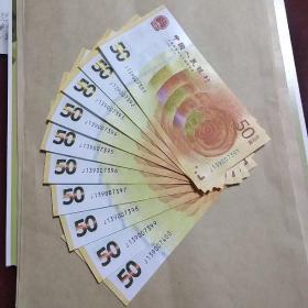 人民币发行70周年纪念钞(J139007391-J139007400)标准十连 请选择快递发货