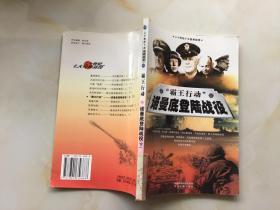 """""""霸王行动""""——诺曼底登陆战役.下册"""