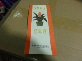 中国国际旅行社上海分社 新年贺卡 一张