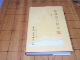 锺嵘诗品评注(1997年1月一版一印,仅印二千册,美品,精装!!)  070108