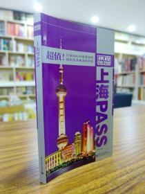 上海PASS