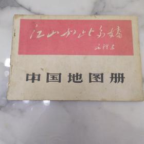《中国地图册》66年每页都有毛主席语录