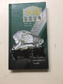 水晶鉴赏宝典(书内有少许划线)