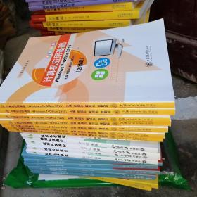 计算机应用基础;wi ndows+offce2010(含微课)