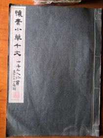 8开日本线装 怀素小草千字文