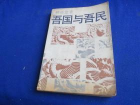 吾国与吾民【剖析中国人 人性 民族性 了解自己文化的智慧书籍】