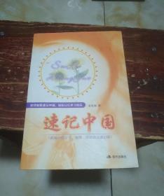 速记中国(新编中国历史,地理,汉语语法速记歌)作者吴宪领签赠