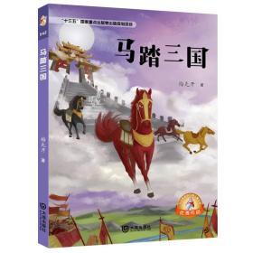 大白鲸原创幻想儿童文学优秀作品:马踏三国