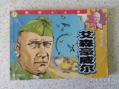 风云总统 艾森豪威尔 连环画