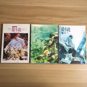 少年新文艺·青春最小说:最小说