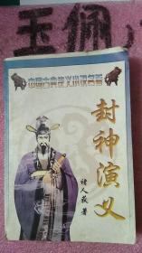 封神演义  中国古典侠义小说名著
