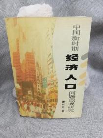 中国新时期经济人口问题综观研究