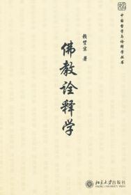 佛教诠释学 赖贤宗 9787301157602