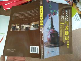 《茶文化与茶健康》(人人学茶)